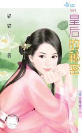 皇后的祕密~日盛王朝之二: 禾馬文化水叮噹系列434