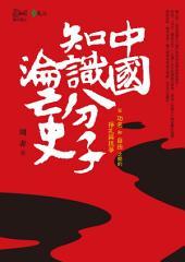 中國知識分子淪亡史:在功名和自由之間的掙扎與抗爭