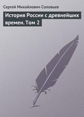 История России с древнейших времен: Том 2