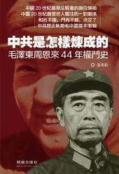 《中共是怎樣煉成的》: 毛澤東周恩來44年權鬥史