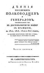 Дѣяния Российских полководцев и генералов, ознаменовавших себя в достопамятную войну с Франциею, в 1812, 1813, 1814 и 1815 годах, с кратким начертанием всей их службы, с самаго начала вступления в оную: Часть первая