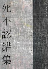 死不認錯集: 柏楊精選集20
