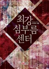 최강 심부름센터