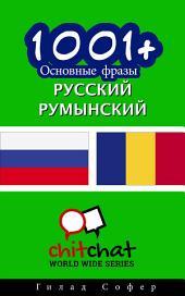 1001+ основные фразы Pусский - румынский