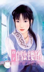白雪公主耍任性: 禾馬文化水叮噹系列532