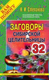 Заговоры сибирской целительницы. Вып. 32