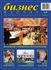 Бизнес-журнал, 2002/08