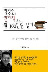 직장인, 전자책으로 월 100만원 벌기(자가출판으로 인세수입을!)