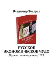 Журнал «Русский менеджмент». Номер 2 (3)