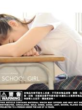 School Girl【回到那些年的私密幻想寫真】