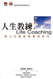 人生教練Life Coaching ─ 助人自助的藝術與技巧