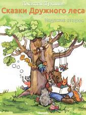 Сказки Дружного леса (издание второе): Иллюстрированное издание