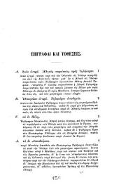 Carmina Homerica: Τόμος 2