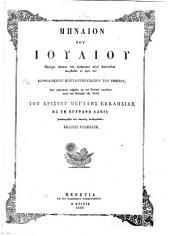 Mēnaion tou Ianouariou [etc.]: periechon hapasan tēn anēkousan autō Akolouthian diorthōthen to prin, Τόμος 7