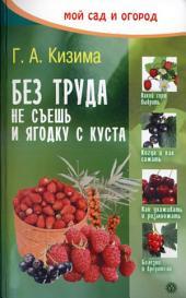 Без труда не съешь и ягодку с куста