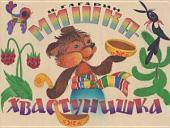 Мишка-хвастунишка (Диафильм)