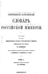 Географическо-статистическій словарь Россййской Имперйи: Том 1