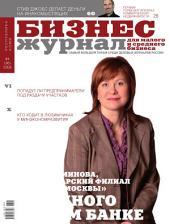 Бизнес-журнал, 2008/04: Республика Коми