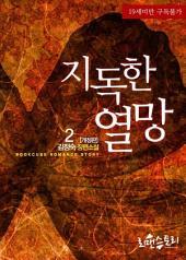 지독한 열망 2 (개정판) (완결)