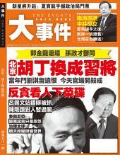 《大事件》第51期: 北京:胡丁換成習將