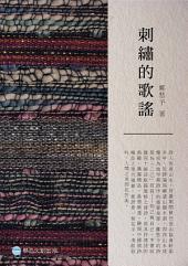 刺繡的歌謠: 鄭愁予詩集7