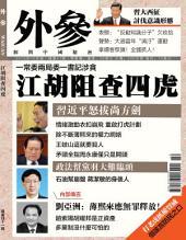《外參》第41期: 江胡阻查四虎(PDF)