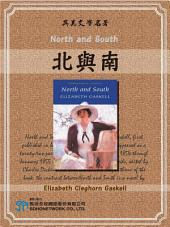 North and South (北與南)