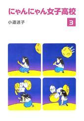 にゃんにゃん女子高校(3)