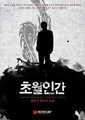 초월인간 3 - 상