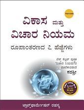 Vikaasa Mattu Vichaara Niyama- Roopantaranada 7 hejjegalu (Kannada Edition of Vikas Aur Vichar Niyam)