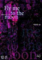플라이 미 투 더 문(Fly me to the moon) 합본(전2권)