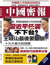 《中國密報》第50期: 習近平任滿不下台? 王岐山最後要翻臉?