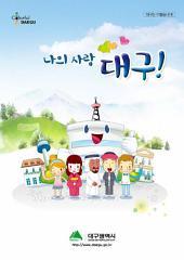 2015 나의 사랑 대구!: sample
