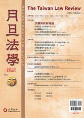 月旦法學雜誌第57期