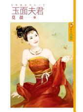 玉面夫君【雙嬌系列之一】: 果樹橘子說876