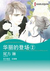 华丽的登场-2: Harlequin Comics