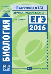 Биология. Подготовка к ЕГЭ в 2016 году. Диагностические работы