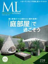MODERN LIVING No.228 【日文版】
