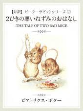 【対訳】ピーターラビット 7: 2匹の悪いねずみのおはなし -THE TALE OF TWO BAD MICE-