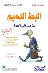البط الدميم: يذهب إلى العمل: The Ugly Duckling Goes to Work: Wisdom for the Workplace from the Classic Tales of Hans Christian Andersen