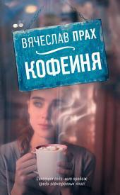 Кофейня (сборник)