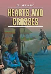 «Сердце и крест» и другие рассказы. Книга для чтения на английском языке