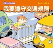 幼兒好行為叢書‧我要遵守交通規則