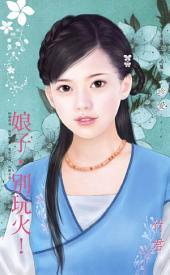 娘子,別玩火!: 禾馬文化珍愛系列151
