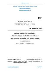GB 5413.40-2016: Translated English of Chinese Standard. GB5413.40-2016.: National Standard of Food Safety - Determination of Nucleotide in Foods and Milk Products for Infants and Young Children.
