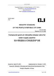 CJ/T 217-2013: Translated English of Chinese Standard. (CJT 217-2013, CJ/T217-2013, CJT217-2013)