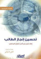 تحسين إنجاز الطالب: إطار عمل من أجل تطوير المدارس: Enhancing Student Achievement: A Framework for School Improvement