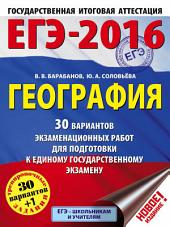 ЕГЭ-2016. География. 30 вариантов экзаменационных работ для подготовки к единому государственному экзамену