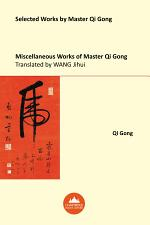 Miscellaneous Works of Master Qi Gong