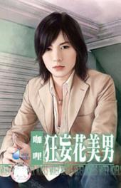 狂妄花美男~圓滿社區之二: 禾馬文化水叮噹系列255